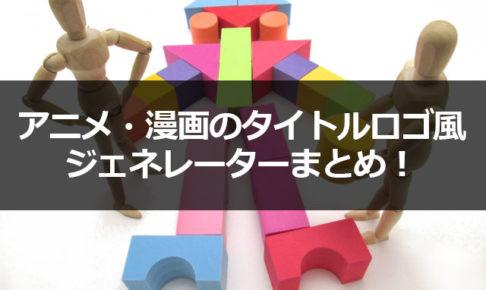 アニメ・ゲーム・漫画のタイトル風ロゴジェネレーターまとめ