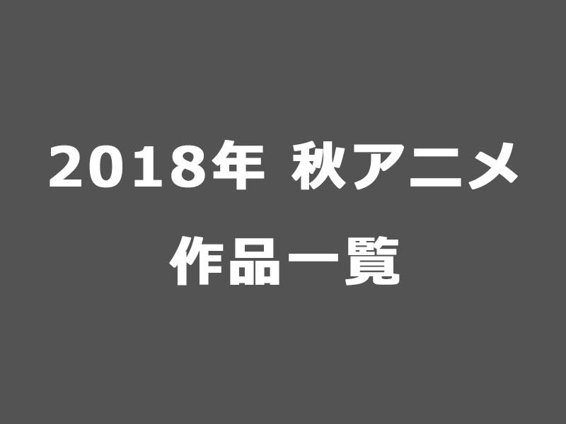 2018年秋アニメ】作品一覧・詳細...