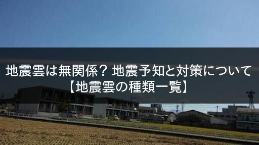 地震雲は無関係?地震予知と対策について【地震雲の種類一覧