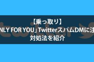 Twitter 保存 しまっ せ